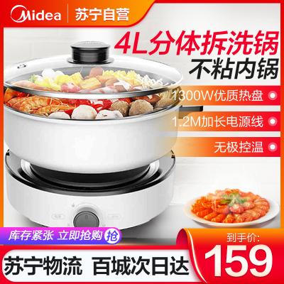 美的(Midea)電火鍋 MC-DY26Easy501溫度調節功能分體式燉鍋涮烤一體鍋多功能大容量家用煎烤電炒鍋 4L