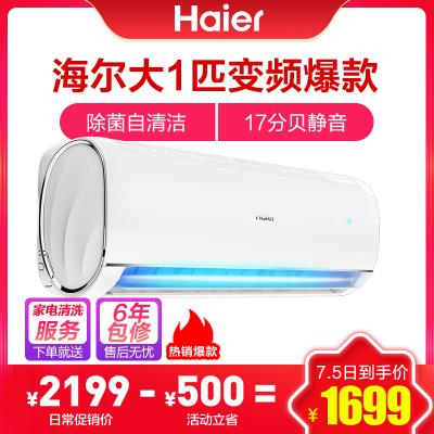 海尔(Haier)大1匹 3级能效 变频 健康自清洁 家用空调 冷暖 挂机健康空调KFR-26GW/03JDM83A