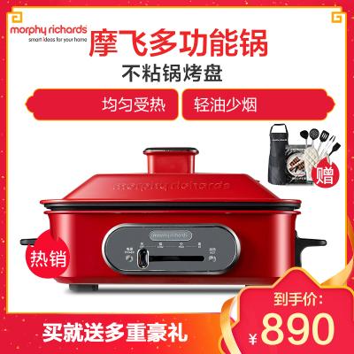 摩飞电器(Morphyrichards)MR9088 红色 多功能锅料理锅电烧烤锅2.5L电火锅蒸锅家用电烤锅涮烤一体锅