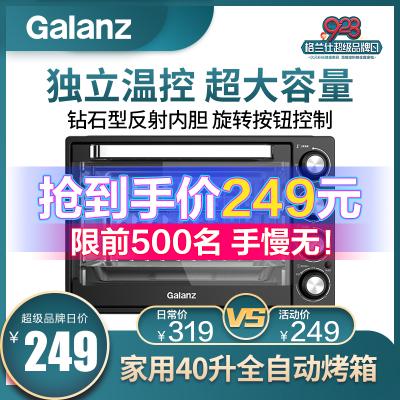 格蘭仕/Galanz 電烤箱KS42LY 家用烘焙多功能全自動大容量40L蛋糕烤箱