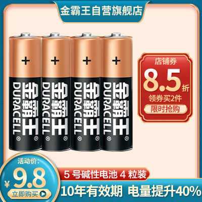 金霸王(Duracell) 5號堿性電池4粒 1.5V五號電池5號堿性數碼電池 玩具小米電視博朗耳溫計額溫計電池自營