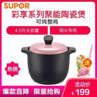 蘇泊爾(SUPOR) 新品陶瓷煲 TB45G1砂鍋煲湯燉粥鍋 石鍋燃氣灶燜燒砂鍋 明火專用