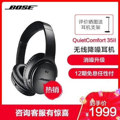 博士Bose QuietComfort 35 II QC35二代藍牙降噪耳機 頭戴式耳機 黑色