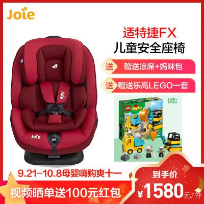 英國巧兒宜joie汽車兒兒童安全座椅雙向安裝isofix0-7歲適特捷FXC1719A雙色紅