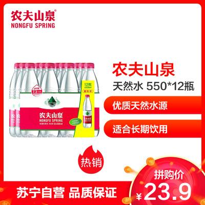 农夫山泉 饮用天然水塑膜量贩装550ml*12瓶 饮用水