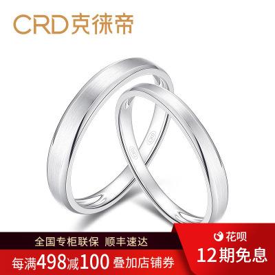 CRD克徠帝Pt950鉑金戒指鉆石情侶對戒一對情侶鉆戒求婚結婚訂婚正品