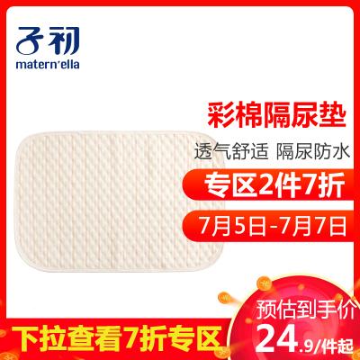 子初嬰兒彩棉隔尿墊用品大號超大防水透氣可洗床單新生兒純棉尿墊
