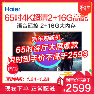 海尔(Haier) LU65C51 65英寸 4K·HDR 智能WIFI AI智能语音 LED平板液晶电视机