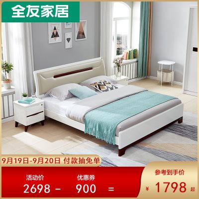 【搶】全友家居 臥室雙人床簡約大床婚床 北歐風1.5米1.8米人造板板式床121806