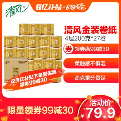 清风 卷纸 原木纯品金装系列 4层200克27卷 卫生纸 有芯卷筒纸巾