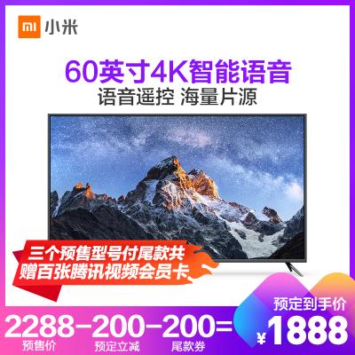小米(mi)电视4A 60英寸 4K超高清 人工智能语音 网络液晶平板彩电大屏电视机自营