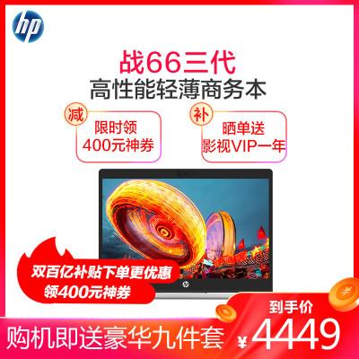 惠普(HP)戰66 三代 14英寸商務辦公輕薄本商務游戲筆記本電腦 【十代i5-10210U 8GB 512G PCIe SSD MX250 2G獨顯 高色域】背光鍵盤 指紋識別