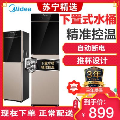 【新品震撼上市】美的(Midea)立式饮水机下置式温热家用茶吧机办公室高端饮水机YR1801S-X