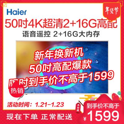 海尔(Haier) LU50C51 50英寸4K智能WIFI语音大存储LED平板液晶电视机