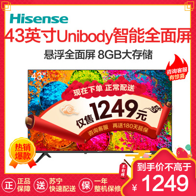 海信(Hisense)43E2F 43英寸智能电视 1+8GB超大内存 悬浮全面屏 智能液晶平板电视