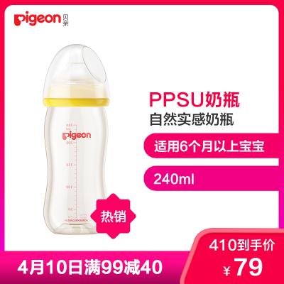 """貝親(PIGEON)""""自然實感""""寬口徑PPSU奶瓶240ml配L奶嘴(黃色旋蓋/Lsize)AA94 適用于6個月以上"""