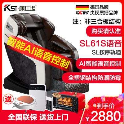 德國康仕坦(Konstan)太空艙語音控制按摩椅定時功能揉捏家用全自動全身智能電動按摩椅支持腳底高級PU皮質SL61S