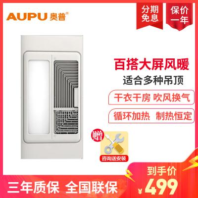 奧普(AUPU)浴霸6122B普通集成吊頂式風暖型純平全域取暖衛生間浴室超薄嵌入式浴霸燈照明吹風排換氣排氣扇多功能四合一