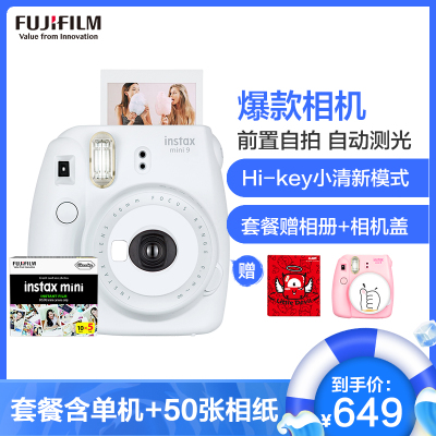 富士(FUJIFILM)INSTAX 拍立得 相機 一次成像膠片相機mini9 煙灰白色套裝 套餐三(含50張相紙)