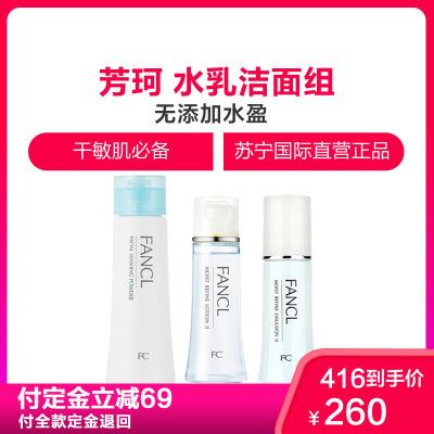 【水乳潔面組】Fancl 芳珂 無添加水盈乳液搭保濕液 柔滑潔面粉 日本原裝進口