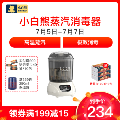 小白熊奶瓶消毒烘干器寶寶奶瓶蒸汽消毒鍋大容量寶寶用品消毒器HL-0681II