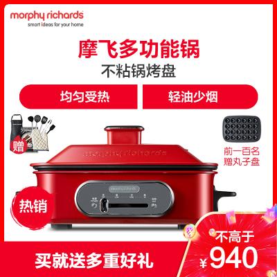 摩飛電器(Morphyrichards)MR9088 紅色 多功能鍋料理鍋電燒烤鍋2.5L電火鍋蒸鍋家用電烤鍋涮烤一體鍋