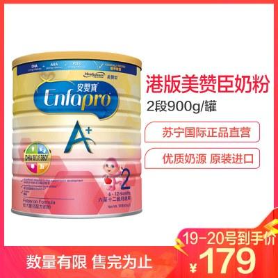 Mead Johnson 港版美贊臣 A+ 嬰幼兒配方奶粉 2段(6-12個月)900g/罐
