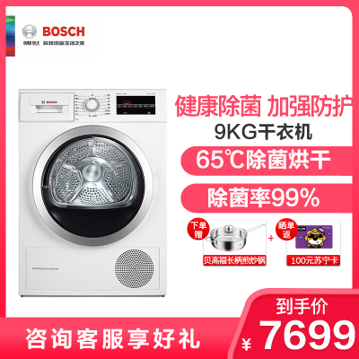 博世(BOSCH) 9公斤大容量烘干機 節能高效 熱泵烘干 除菌烘 自清潔干衣機 WTW875601W