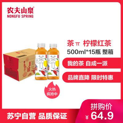 農夫山泉 茶π檸檬紅茶500ml*15瓶 整箱