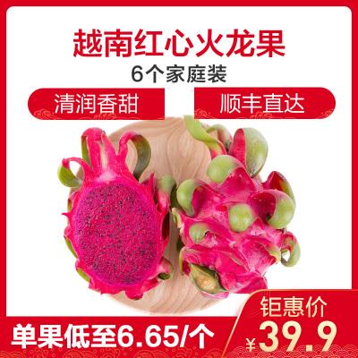 【順豐快遞】悠樂果 越南紅心火龍果6個裝 單果約300g-450g 新鮮水果