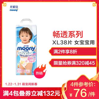 尤妮佳(moony)婴儿拉拉裤/尿不湿 裤型(女)加大号XL38片(12-22kg)(日本原装进口)