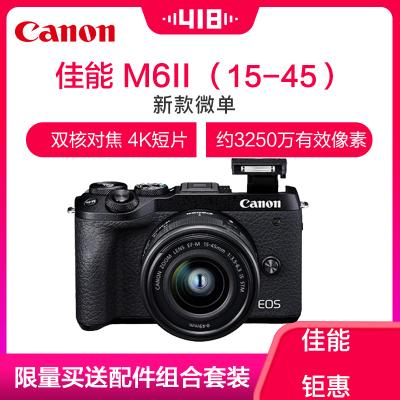 佳能(Canon) EOS M6 Mark II 微單套機(EF-M 15-45mm f/3.5-6.3 IS STM)黑色