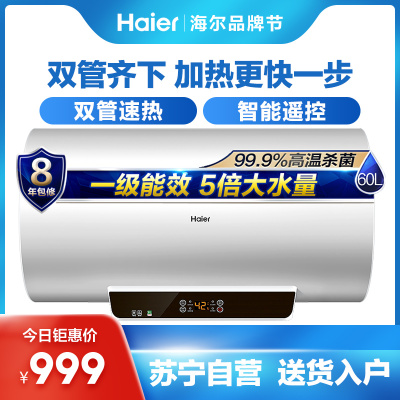 Haier/海尔电热水器EC6001-GC 60升1级能效 健康抑菌 双管速热 安全防电墙 智能遥控
