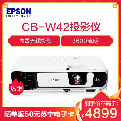 爱普生(EPSON)CB-W42商务办公投影机 教学会议内置无线投影 家用高清高亮投影仪(3600流明 1280×800宽屏分辨率)
