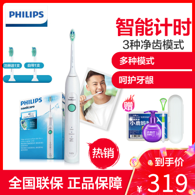 飛利浦(Philips) 電動牙刷 HX6730/02 成人充電式 31000頻次聲波震動 多種模式智能計時 呵護牙齦