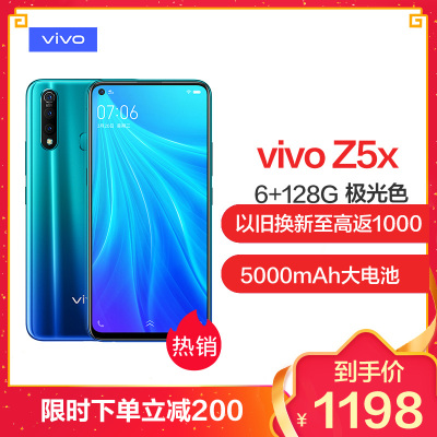 vivo Z5X 极光色 6+128G 极点屏手机 5000mAh大电池 三摄拍照手机全网通4G手机