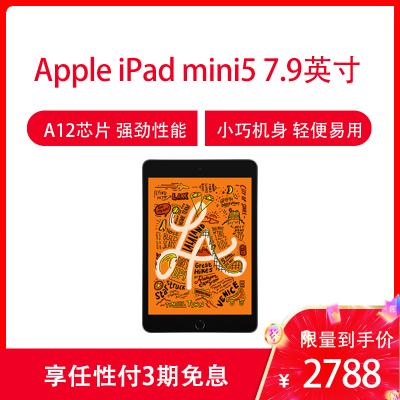 2019款 Apple iPad mini5 7.9英寸 平板電腦(64GB WLAN版 MUQW2CH/A 深空灰色)