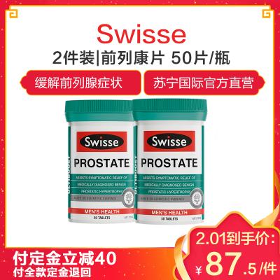 2件装   【维持前列腺健康】Swisse 前列康片 50片/瓶 2瓶