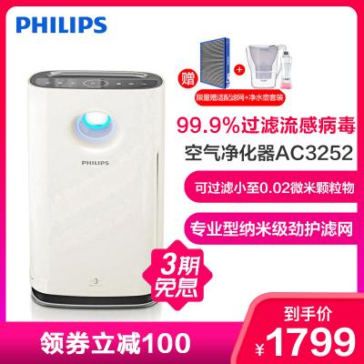 飛利浦(Philips)空氣凈化器AC3252 家用室內除甲醛凈化二手煙霧霾99%除菌