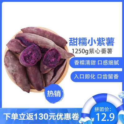 甜糯小紫薯 地瓜 紫心番薯 新鮮蔬菜粗糧 非紅薯 帶箱約2.5斤裝