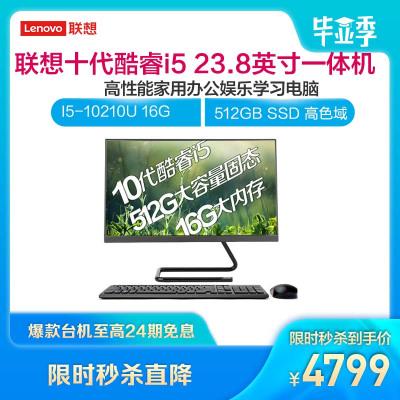 聯想(Lenovo)AIO 520C 十代酷睿i5 23.8英寸 高性能娛樂個人家用商務高效辦公一體機臺式電腦(I5-10210U 16G 512GB SSD 高色域)黑色