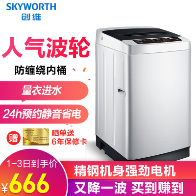 創維(SKYWORTH)T80X3 8公斤KG波輪全自動洗衣機智能洗 波輪洗衣機家用節能(淡雅銀)