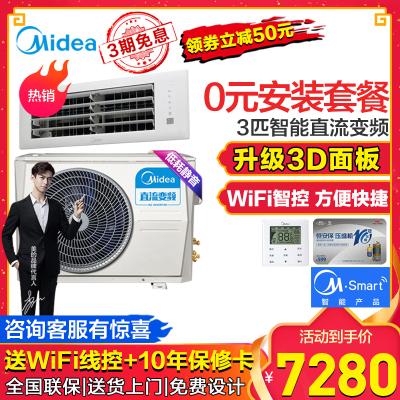 美的(Midea)风管机一拖一 3匹家用中央空调 智能变频升级3D面板 0元安装 GRD72T2W/BP2N1-TR
