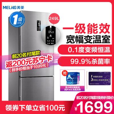 美菱(MELING) BCD-249WP3CX 249升 三門雙變頻風冷無霜一級能效節能省電靜音小型家用電冰箱