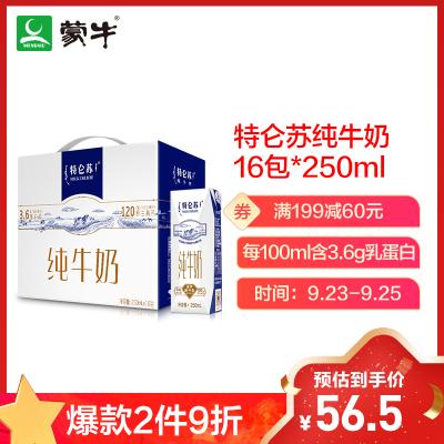 蒙牛 特侖蘇 純牛奶250ml*16盒