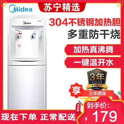 美的(Midea)立式饮水机MYR718S-X家用办公柜式制热温热型饮水机