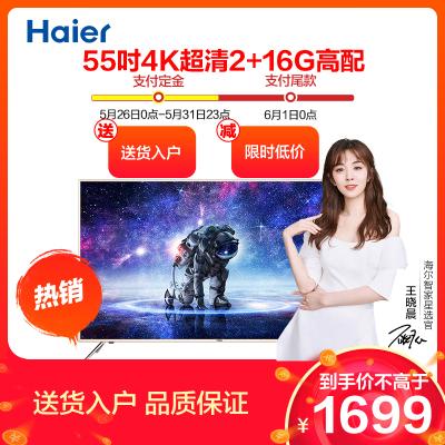 海尔(Haier) LU55C51 55英寸 4K超高清WIFI网络人工智能语音2+16G大内存高配LED液晶平板电视