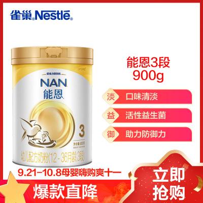 雀巢Nestle能恩幼兒配方奶粉3段900g(12-36個月適用)