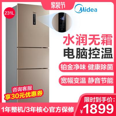 美的(Midea)BCD-231WTM(E) 231升 風冷無霜 電腦控溫 中門寬幅變溫 節能靜音家用三門冰箱