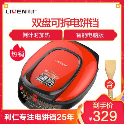 利仁(Liven)电饼铛LR-S3000 上下盘可拆洗智能按键烤盘悬浮设计单独加热不粘涂层烤饼机 煎烤机(橙色)